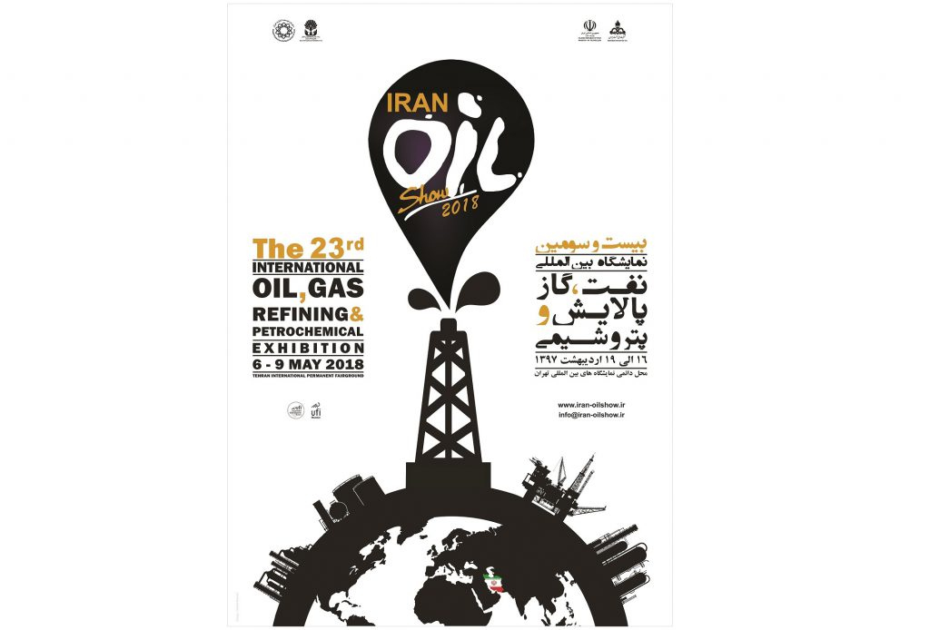 نمایشگاه نفت، گاز، پالایش و پتروشیمی