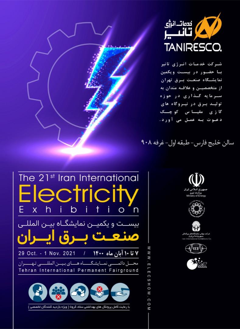 بیست و یکمین نمایشگاه برق ایران